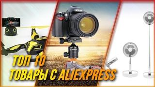 AliExpress 10 уникальных вещей. Обзоры товаров с Алиэкспресс сделанных в Китае. Товары с AliExpress
