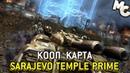 Sarajevo Temple Prime - Кооп Карта CC 3 Tiberium Wars