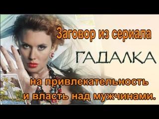 Заговор из сериала Гадалка на привлекательность и власть над мужчинами.