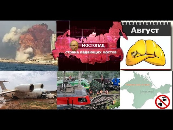 КРЖ Упал мост Разбился Ан 74 ЖД авария Взрыв в Бейруте Путинята активно утилизируются