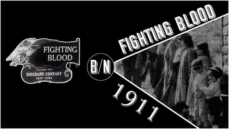 Борьба с кровью Fighting Blood 1911 Eng Sub