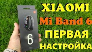 Xiaomi Mi Band 6 Пошаговая Настройка / Первое Знакомство