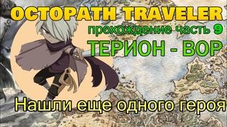 НАШЛИ ВОРИШКУ   ТЕРИОН ИМБА КАКАЯ-ТО Часть 9   Let's Play OCTOPATH TRAVELER Полное Прохождение