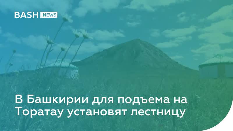 В Башкирии для подъема на Торатау установят лестницу