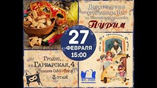 Пурим - праздник Божьей победы - Гродно 2021