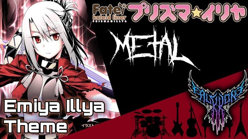 Fate kaleid liner Prisma Illya Emiya Illya Theme Intense Symphonic Metal Cover