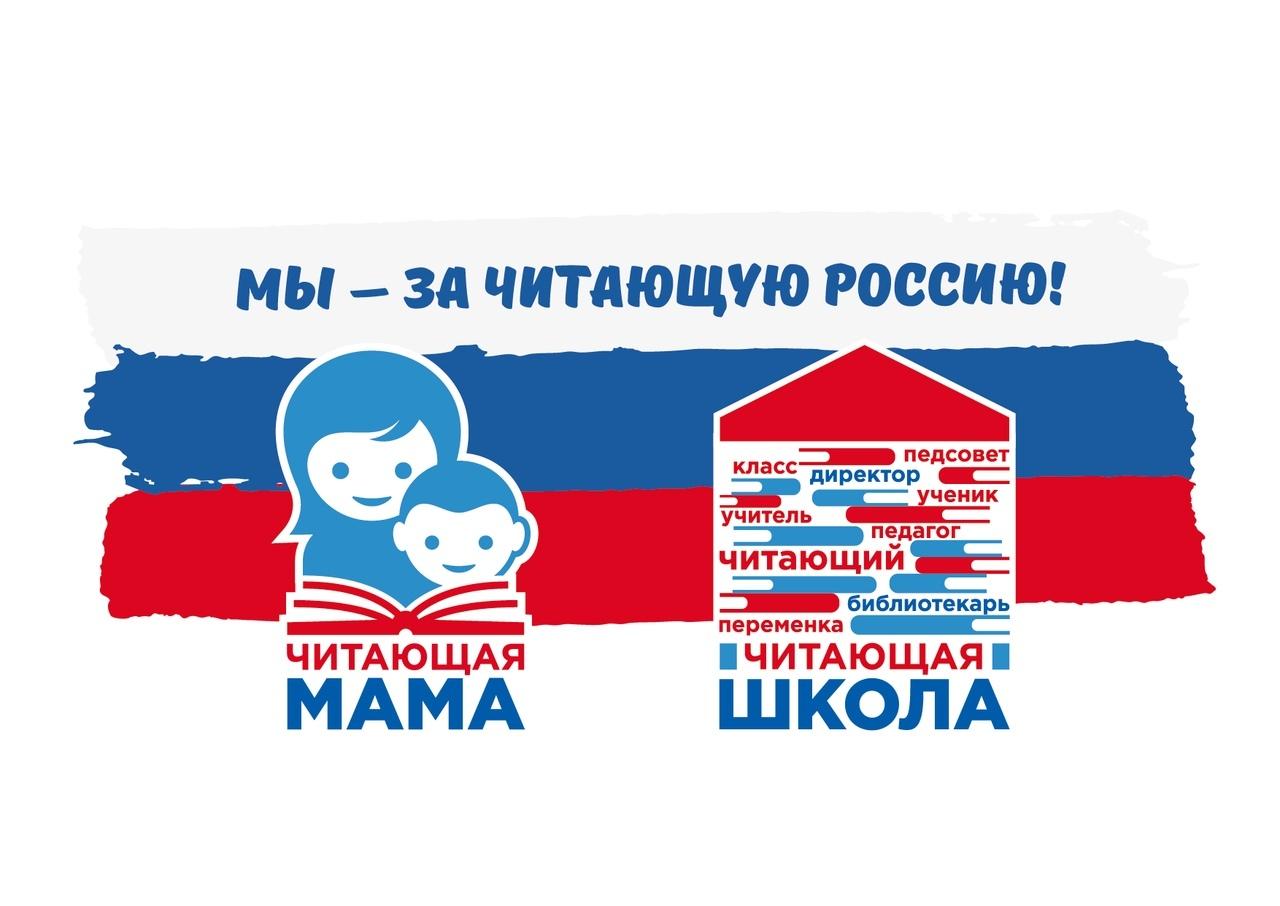 Стартовал Всероссийский конкурс «Читающая школа – читающая мама – читающая страна»