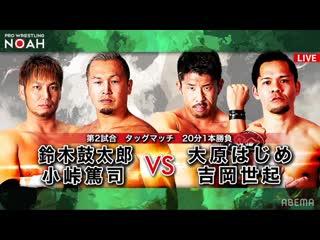 Stinger (Atsushi Kotoge & Kotaro Suzuki) vs. Sugiura-gun (Hajime Ohara & Seiki Yoshioka)