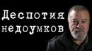 Деспотия недоумков СергейДуханов