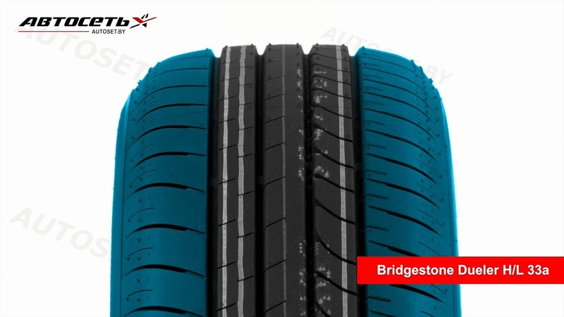Обзор летней шины Bridgestone Dueler H L 33a ● Автосеть ●