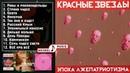 Красные Звёзды - Эпоха лжепатриотизма [ 1996 ]