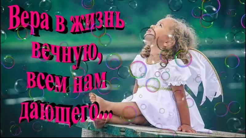 Стих ВЕРА Ролик Любовь Коровинская Моим дорогим друзьям