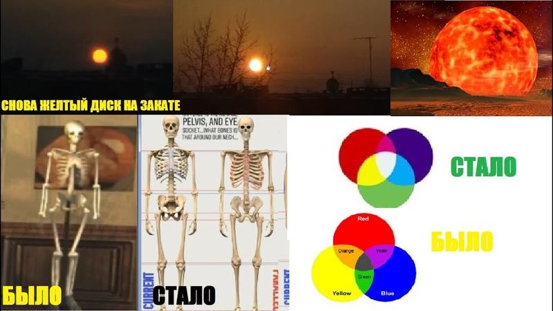 Эффект манделы Артефакт не измененного скелета Жёлтое солнце на закате Белое на рассвете 2020