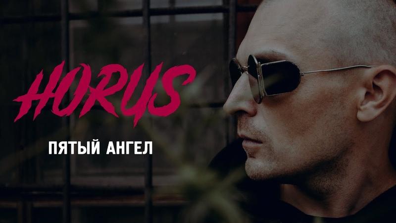 Horus Пятый ангел Official audio