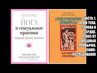 Ник Дуглас и Пенни Слингер ЙОГА И СЕКСУАЛЬНЫЕ ПРАКТИКИ  Аудиокнига