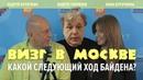 Визг в Москве. Какой следующий ход Байдена Андрей Гаврилов