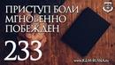 СВИДЕТЕЛЬСТВО №233. ПРИСТУП БОЛИ МГНОВЕННО ПОБЕЖДЕН