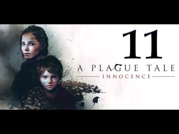 A Plague Tale Innocence №11 Скрытые способности