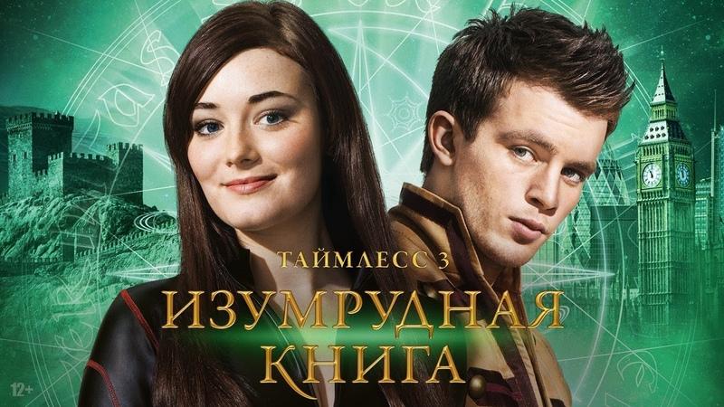 Таймлесс 3 Изумрудная книга фильм фэнтези 2016