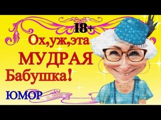 Смех Юмор Позитив!Ох,уж,эта мудрая Бабушка.Прикольное смешное видео Для Отличного настроения!