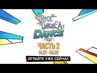 JUST DANCE 2021 - Once Upon A Dance Сезон 1 - Часть 2
