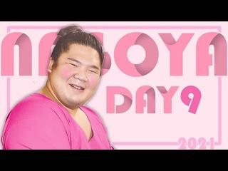 SUMO Nagoya Basho 2021 Day 9 Jul 12th Makuuchi ALL BOUTS