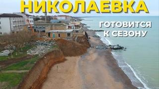 Крым готовится к СЕЗОНУ. Пляжи Николаевки. Крым 2021