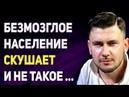 Дмитрий Глуховский - НE ПОБOЯЛСЯ И СKAЗАЛ ПPAВДУ ! 27.03.2019