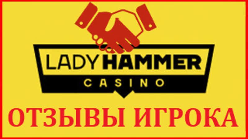 ✅Lady Hammer Леди Хаммер Обзор И Отзывы Игрока Не Казино Вулкан