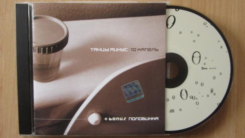 Танцы Минус 10 Капель распаковка cd