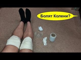 Компресс с димексидом и дексаметазоном на больные колени. Убирает боль и воспаление суставов