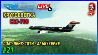 MSFS 2020 ► CRJ-700 ► Кругосветка #21 ► Солт-Лейк-Сити ✈ Альбукерке