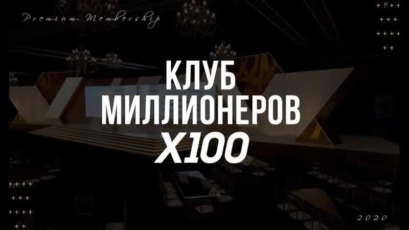 Презентация X100 Спикер Артем Нестеренко 11 08 2020