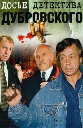 Досье детектива Дубровского 1999