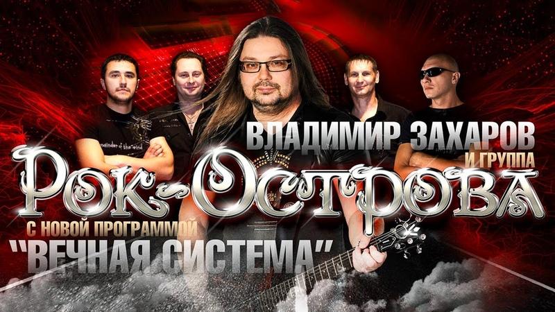 ВЛАДИМИР ЗАХАРОВ и Группа РОК ОСТРОВА Концерт в Казино Отеле ORACUL 27 Мая 2016 г 12