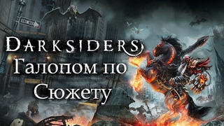 Галопом по сюжету Darksiders