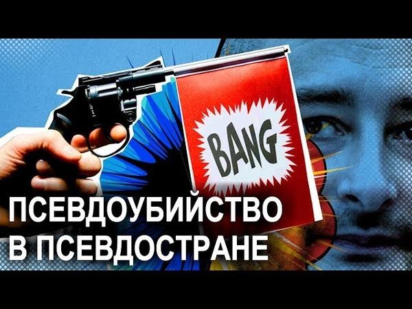 СИНДРОМ БАБЧЕНКО УКРАИНА ДОСКАКАЛАСЬ новости аркадий бабченко жив убийство спецоперация сбу рф