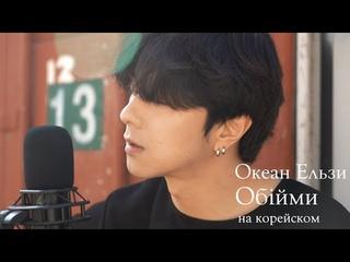 Океан Ельзи - Обійми на корейском Cover by Song wonsub(송원섭)