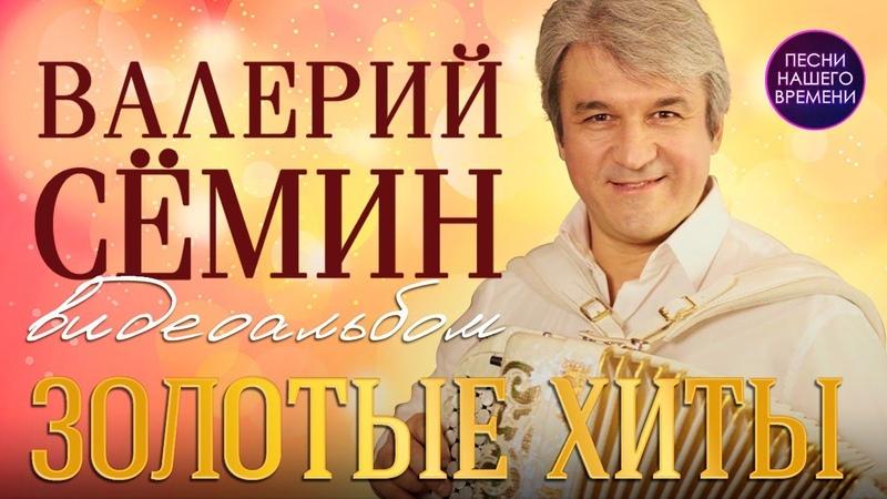 🚩Валерий СЁМИН ЗОЛОТЫЕ ХИТЫ группы Белый день песни любимые народом