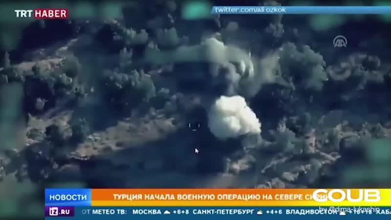 Турция начала военную операцию