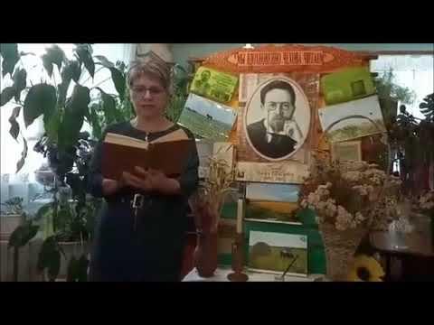 Казгулакская сельская библиотека Колмыченко Ольга Васильевна, Савина Галина Борисовна А П Чехов