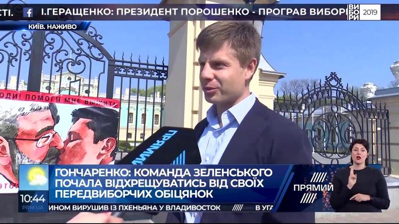 БПП не підтримуватиме відставку Андрія Парубія Гончаренко