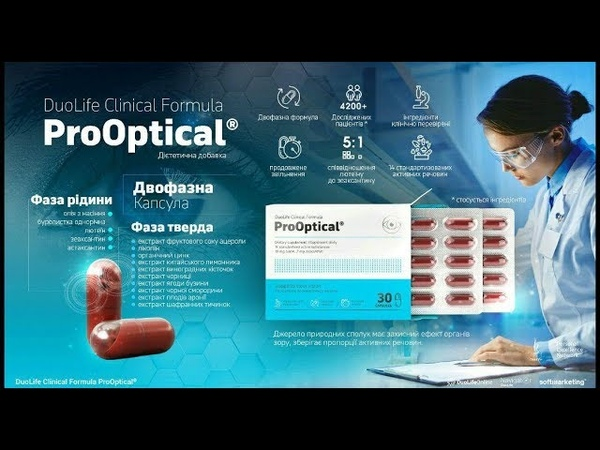 ProOptical DuoLife Lviv Д р Петр Кардаш