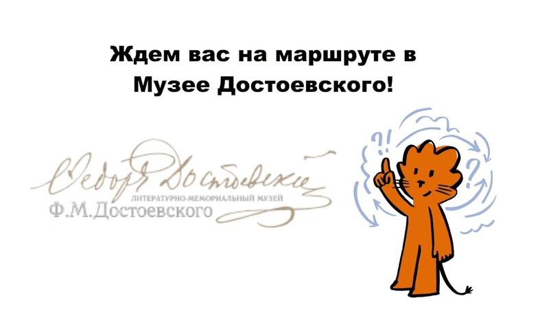 Как подготовиться к походу в Музей Ф М Достоевского во время Детских дней 2020