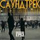 Каспийский Груз feat. Влади - Герои нашего времени