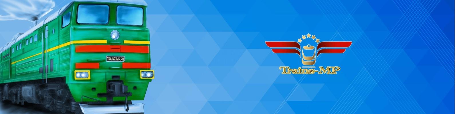 Trainz-Mp - Мультиплееры в Trainz и RTrainSim | ВКонтакте