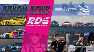 Новые ливреи и судьи RDS GP и FIA IDC    BOKOM NEWS RDS
