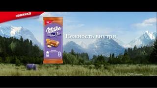 Новинка Milka Peanut&Crispy Caramel