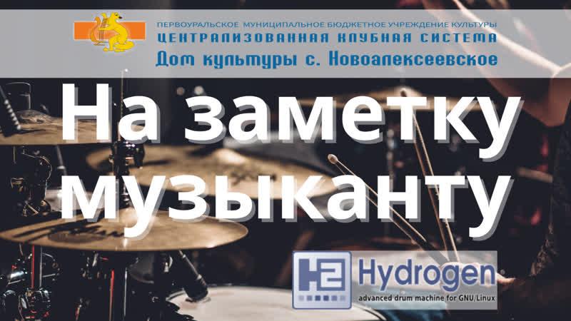 На заметку музыканту Драм машина Hydrogen