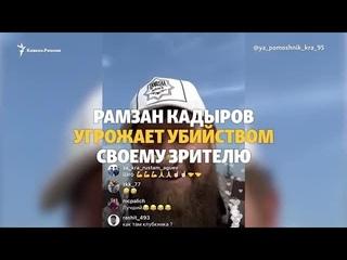 Кадыров угрожает убийством своему зрителю